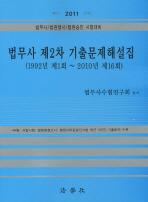 법무사 제2차 기출문제해설집(법무사 법원행시 법원승진 시험대비)(2011)(2판)