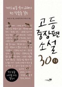 고등중장편소설 30(하)(개정 16종 국어 교과서 전 작품을 실은)