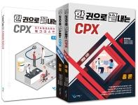 한 권으로 끝내는 CPX 세트