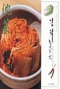 김치 천년의 맛