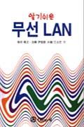 무선 LAN(알기쉬운)