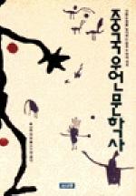 중국우언문학사