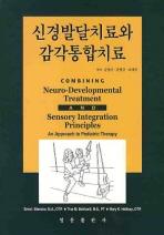 신경발달치료와 감각통합치료