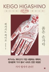 붉은 손가락(전면개정판)(가가 형사 시리즈)(양장본 HardCover)