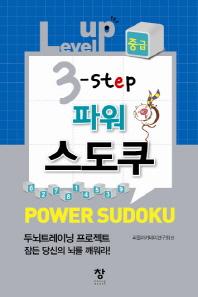 스도쿠(중급)(Level up 3 step 파워)(개정판)(반양장)