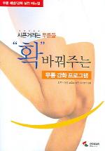 무릎 강화 프로그램(시큰거리는 무릎을 확 바꿔주는)