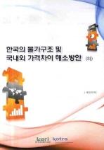 한국의 물가구조 및 국내외 가격차이 해소방안 (하)