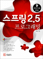 스프링 2.5 프로그래밍(웹 개발자를 위한)(CD1장포함)