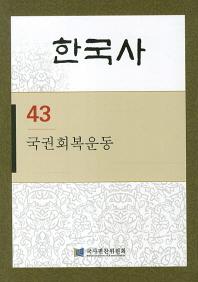 한국사. 43: 국권회복운동(반양장)
