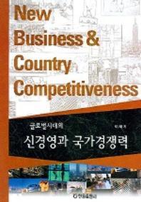 신경영과 국가경쟁력(글로벌시대의)