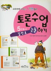 김정호(교과서에 나오는 위인전 읽고 토론수업하기 5-2)