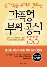 온 가족을 부자로 만드는 가족형 부의 공식 33