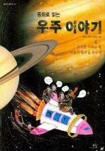 동화로 읽는 우주 이야기(봄나무 과학 책 10)