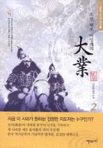 조선 태조 이성계의 대업. 2