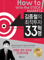 김종철의 최적투자 33혁명