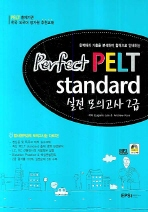 PERFECT PELT STANDARD 실전모의고사 2급(CD1장포함)