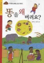똥을 왜 버려요(상수리 호기심 도서관 8)