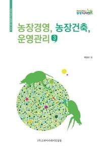 농장경영 농장건축 운영관리(한눈에 잡히는 농장창업 실무 시리즈 3)