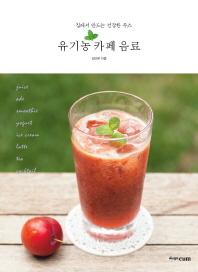 유기농 카페 음료