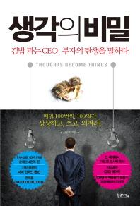 생각의 비밀 //3445