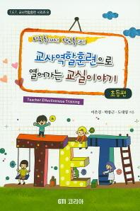 교사역할훈련으로 열어가는 교실이야기(초등편)(마음 톡 진심 통)(T.E.T. 교사역할훈련 시리즈 8)