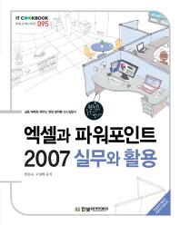 엑셀과 파워포인트 2007 실무와 활용(IT Cookbook 한빛 교재 시리즈 95)