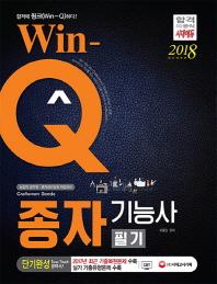 종자기능사 필기(2018)(Win-Q(윙크))