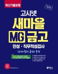 MG 새마을금고 인성 직무적성검사(2020)(고시넷)
