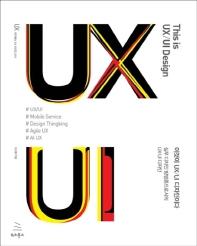 이것이 UX/UI 디자인이다: 실무 디자인 방법론으로서의 UX/UI 디자인(위키북스 UX 시리즈 19)