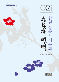 한일 양국의 이문화 수용과 번역(일본문화총서 11)