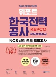 한국전력공사 KEPCO 직무능력검사 NCS 실전 봉투 모의고사(2020 하반기)(위포트)