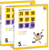 기적의 계산법 응용UP 3학년 세트(전2권)