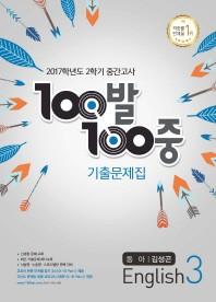중학 영어 중3-2 중간고사 기출문제집(동아 김성곤)(2017)(100발 100중)