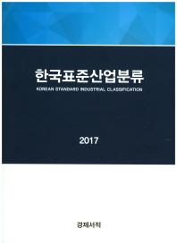 한국표준산업분류(2017)