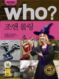 Who? 조앤 롤링(개정판)(세계 위인전 Who 19)(양장본 HardCover)