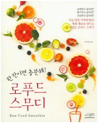 로푸드 스무디(한 잔이면 충분해!)(건강 요리책 시리즈)