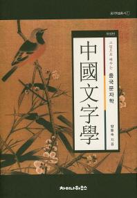 중국문자학(그림으로 배우는)(개정판)(중국학술총서 1)(양장본 HardCover)