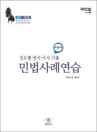 민법사례연습(2020)
