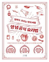 양념공식 요리법(엄마도 모르는 맛의 비밀)