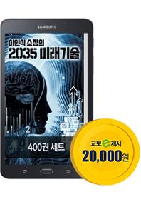 북모닝CEO II(400편) X 삼성 갤럭시탭 A 교보문고 에디션 블랙