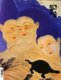 월간 미술(2021년 3월호)