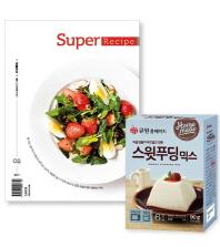 수퍼 레시피(Super Recipe)(2월호)