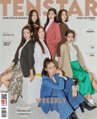 텐아시아 10+Star 매거진(10월호)