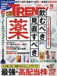 일경트랜디 日經トレンディ 2019.10