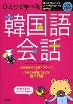 ひとりで學べる韓國語會話CD2枚付き (CD없음)