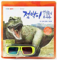 점박이 한반도의 공룡 3D 입체 영화 그림책(양장본 HardCover)