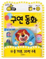 구연동화(CD1장포함)(보들북 2)(양장본 HardCover)