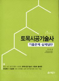 토목시공기술사 기출문제 실제답안(Final)