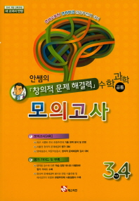 초등 수학과학(공통) 모의고사 3, 4학년(안쌤의 창의적 문제 해결력)