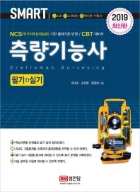 측량기능사 필기 실기(2019)(스마트)